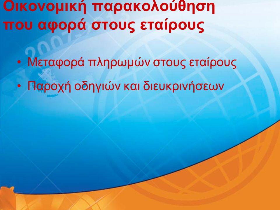 Οικονομική παρακολούθηση που αφορά στους εταίρους •Μεταφορά πληρωμών στους εταίρους •Παροχή οδηγιών και διευκρινήσεων