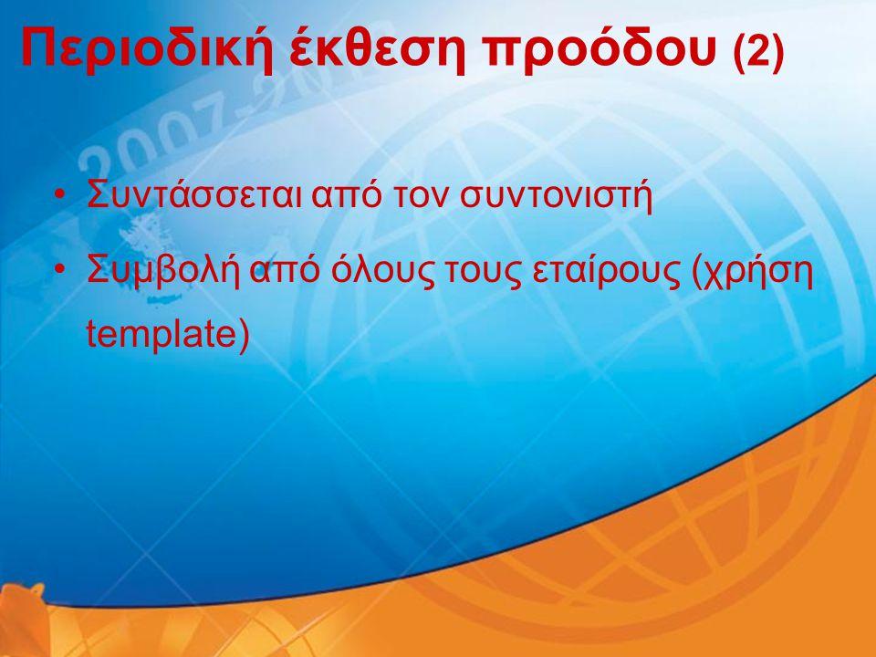 Περιοδική έκθεση προόδου (2) •Συντάσσεται από τον συντονιστή •Συμβολή από όλους τους εταίρους (χρήση template)