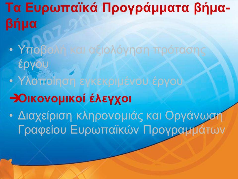 Τα Ευρωπαϊκά Προγράμματα βήμα- βήμα •Υποβολή και αξιολόγηση πρότασης έργου •Υλοποίηση εγκεκριμένου έργου  Οικονομικοί έλεγχοι •Διαχείριση κληρονομιάς
