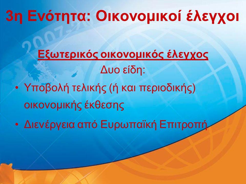 3η Ενότητα: Οικονομικοί έλεγχοι Εξωτερικός οικονομικός έλεγχος Δυο είδη: •Υποβολή τελικής (ή και περιοδικής) οικονομικής έκθεσης •Διενέργεια από Ευρωπ