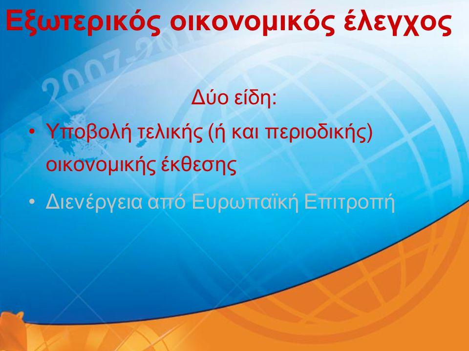 Εξωτερικός οικονομικός έλεγχος Δύο είδη: •Υποβολή τελικής (ή και περιοδικής) οικονομικής έκθεσης •Διενέργεια από Ευρωπαϊκή Επιτροπή