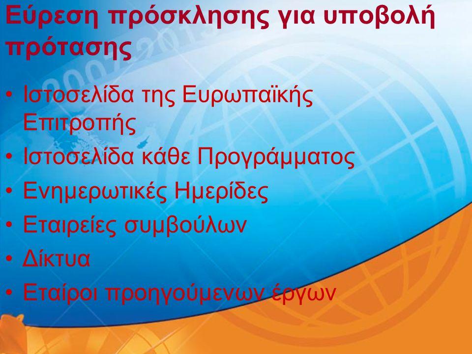 Εύρεση πρόσκλησης για υποβολή πρότασης •Ιστοσελίδα της Ευρωπαϊκής Επιτροπής •Ιστοσελίδα κάθε Προγράμματος •Ενημερωτικές Ημερίδες •Εταιρείες συμβούλων