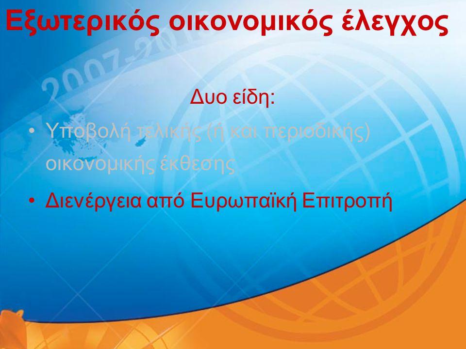 Εξωτερικός οικονομικός έλεγχος Δυο είδη: •Υποβολή τελικής (ή και περιοδικής) οικονομικής έκθεσης •Διενέργεια από Ευρωπαϊκή Επιτροπή