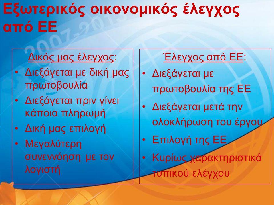 Εξωτερικός οικονομικός έλεγχος από ΕΕ Έλεγχος από ΕΕ: •Διεξάγεται με πρωτοβουλία της ΕΕ •Διεξάγεται μετά την ολοκλήρωση του έργου •Επιλογή της ΕΕ •Κυρ