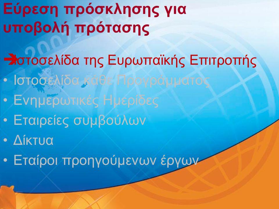Εύρεση πρόσκλησης για υποβολή πρότασης  Ιστοσελίδα της Ευρωπαϊκής Επιτροπής •Ιστοσελίδα κάθε Προγράμματος •Ενημερωτικές Ημερίδες •Εταιρείες συμβούλων