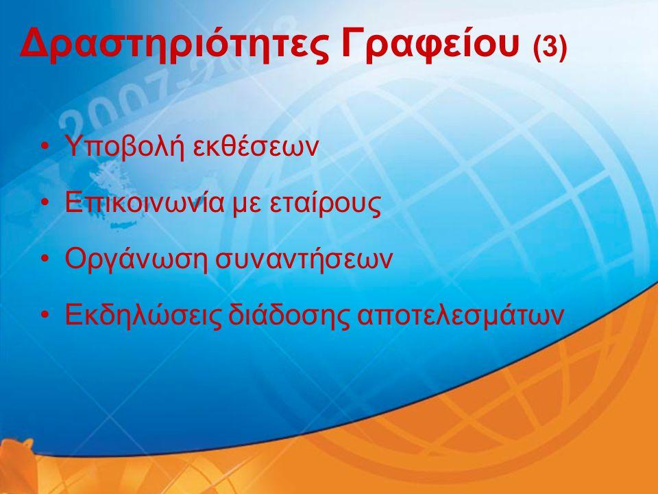 Δραστηριότητες Γραφείου (3) •Υποβολή εκθέσεων •Επικοινωνία με εταίρους •Οργάνωση συναντήσεων •Εκδηλώσεις διάδοσης αποτελεσμάτων