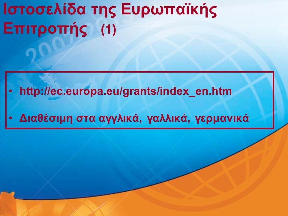 Ιστοσελίδα της Ευρωπαϊκής Επιτροπής (1) •http://ec.europa.eu/grants/index_en.htm •Διαθέσιμη στα αγγλικά, γαλλικά, γερμανικά