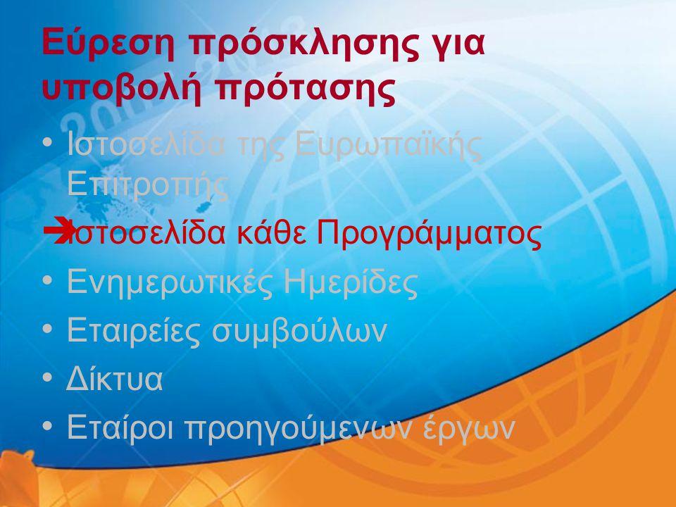 Εύρεση πρόσκλησης για υποβολή πρότασης • Ιστοσελίδα της Ευρωπαϊκής Επιτροπής  Ιστοσελίδα κάθε Προγράμματος • Ενημερωτικές Ημερίδες • Εταιρείες συμβού