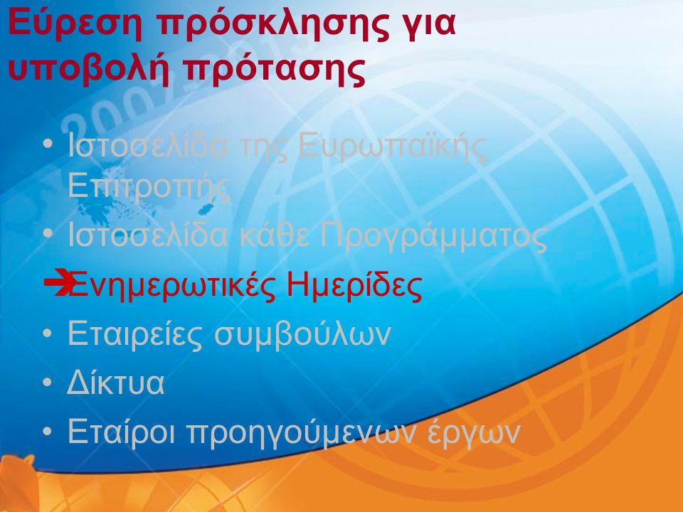 Εύρεση πρόσκλησης για υποβολή πρότασης • Ιστοσελίδα της Ευρωπαϊκής Επιτροπής • Ιστοσελίδα κάθε Προγράμματος  Ενημερωτικές Ημερίδες •Εταιρείες συμβούλ