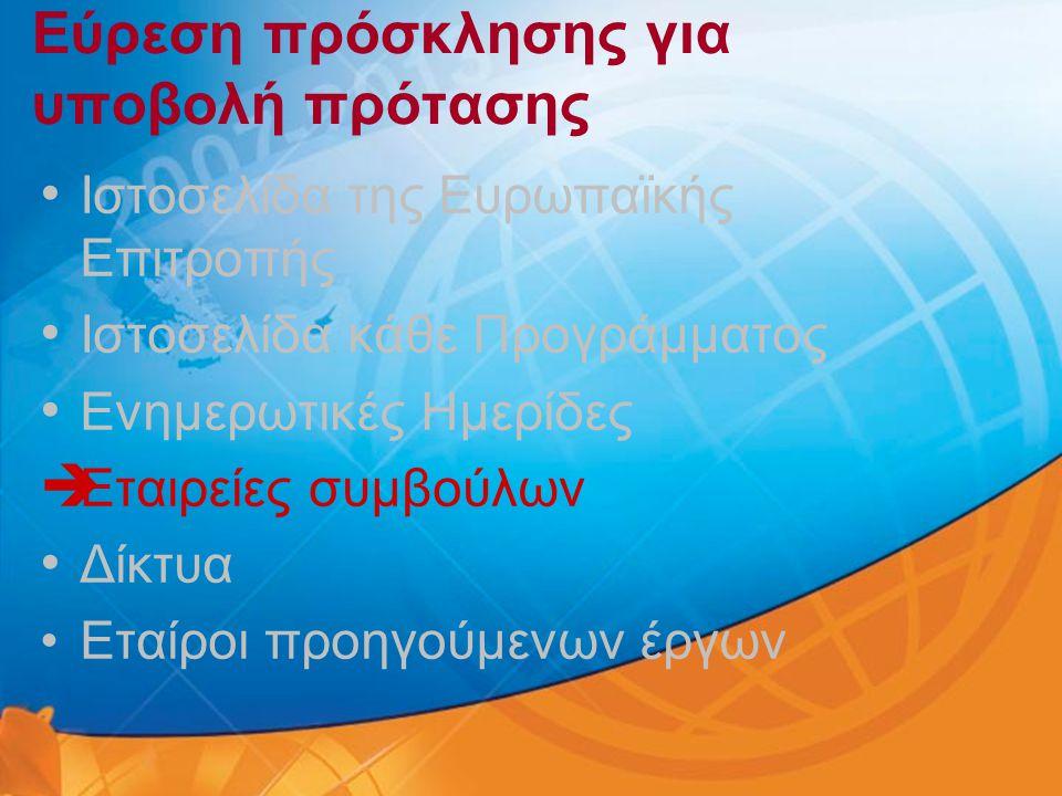 Εύρεση πρόσκλησης για υποβολή πρότασης • Ιστοσελίδα της Ευρωπαϊκής Επιτροπής • Ιστοσελίδα κάθε Προγράμματος • Ενημερωτικές Ημερίδες  Εταιρείες συμβού