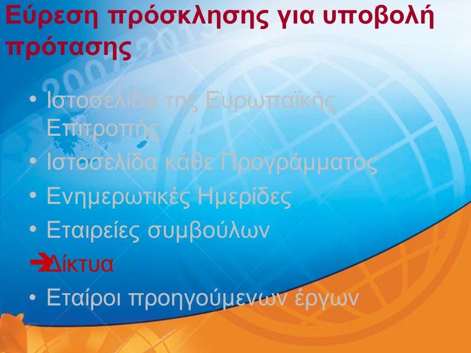 Εύρεση πρόσκλησης για υποβολή πρότασης • Ιστοσελίδα της Ευρωπαϊκής Επιτροπής • Ιστοσελίδα κάθε Προγράμματος • Ενημερωτικές Ημερίδες • Εταιρείες συμβού