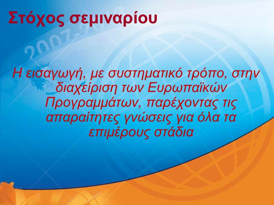 Στόχος σεμιναρίου Η εισαγωγή, με συστηματικό τρόπο, στην διαχείριση των Ευρωπαϊκών Προγραμμάτων, παρέχοντας τις απαραίτητες γνώσεις για όλα τα επιμέρο