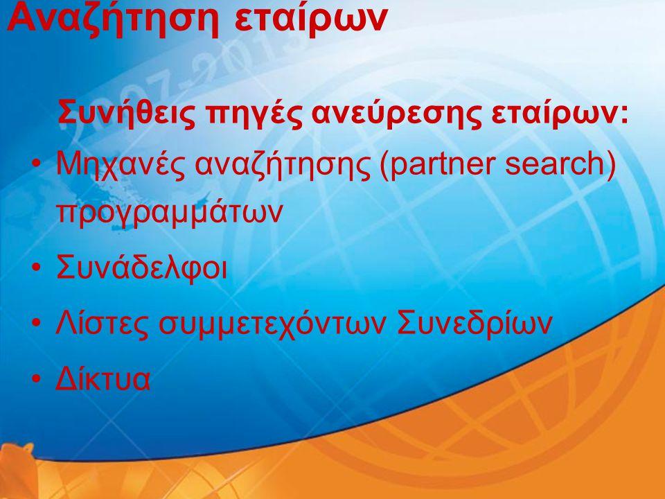 Αναζήτηση εταίρων Συνήθεις πηγές ανεύρεσης εταίρων: •Μηχανές αναζήτησης (partner search) προγραμμάτων •Συνάδελφοι •Λίστες συμμετεχόντων Συνεδρίων •Δίκ
