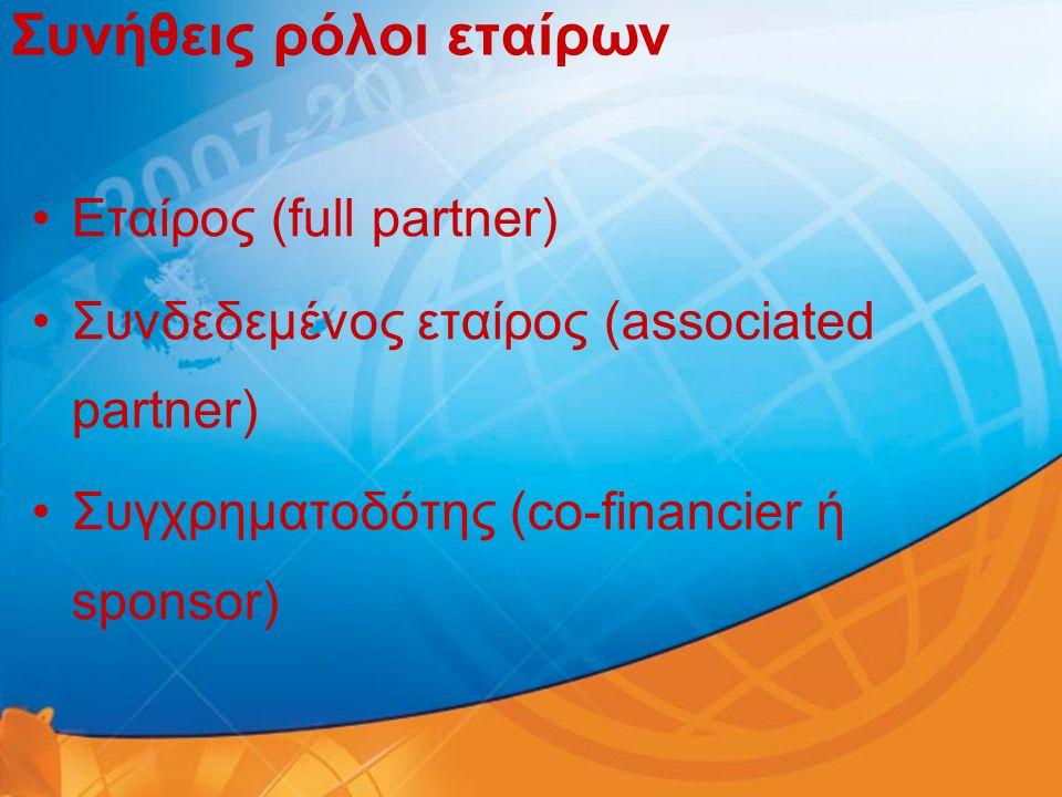Συνήθεις ρόλοι εταίρων •Εταίρος (full partner) •Συνδεδεμένος εταίρος (associated partner) •Συγχρηματοδότης (co-financier ή sponsor)