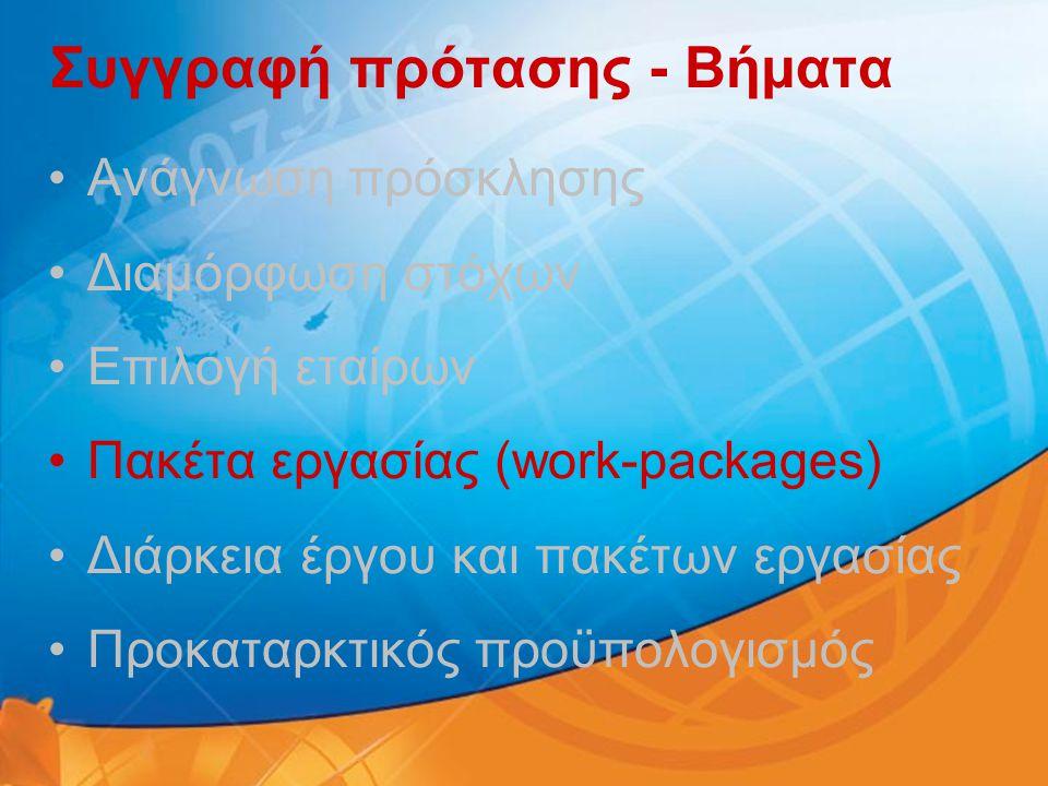 Συγγραφή πρότασης - Βήματα •Ανάγνωση πρόσκλησης •Διαμόρφωση στόχων •Επιλογή εταίρων •Πακέτα εργασίας (work-packages) •Διάρκεια έργου και πακέτων εργασ