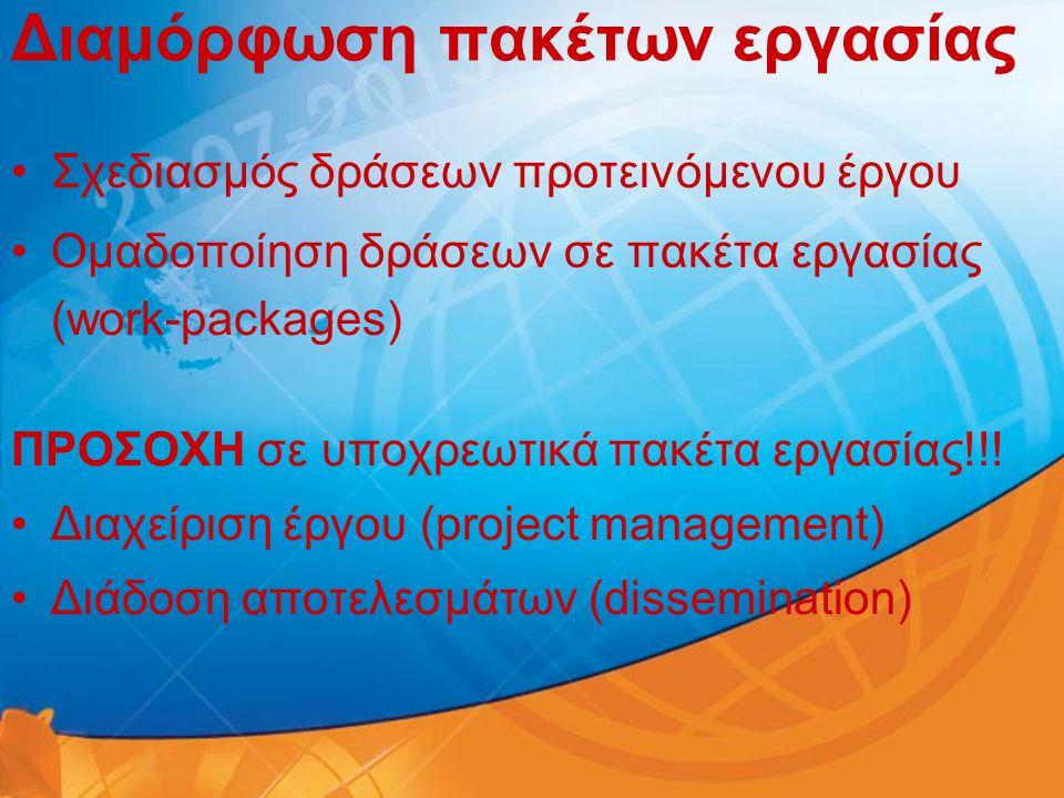 Διαμόρφωση πακέτων εργασίας •Σχεδιασμός δράσεων προτεινόμενου έργου •Ομαδοποίηση δράσεων σε πακέτα εργασίας (work-packages) ΠΡΟΣΟΧΗ σε υποχρεωτικά πακ