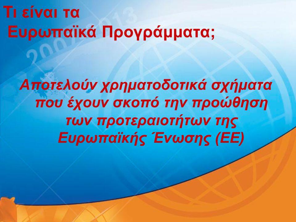 Αποτελούν χρηματοδοτικά σχήματα που έχουν σκοπό την προώθηση των προτεραιοτήτων της Ευρωπαϊκής Ένωσης (ΕΕ) Τι είναι τα Ευρωπαϊκά Προγράμματα;
