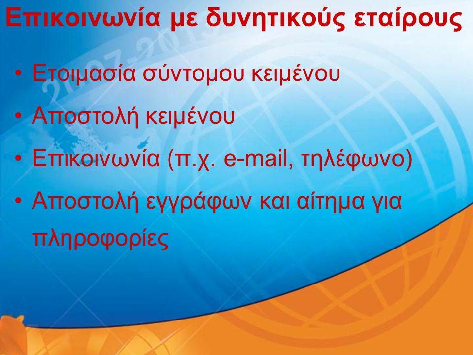 Επικοινωνία με δυνητικούς εταίρους •Ετοιμασία σύντομου κειμένου •Αποστολή κειμένου •Επικοινωνία (π.χ. e-mail, τηλέφωνο) •Αποστολή εγγράφων και αίτημα
