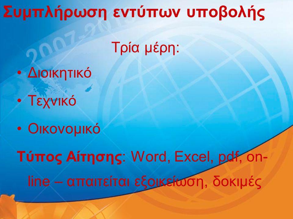 Συμπλήρωση εντύπων υποβολής Τρία μέρη: •Διοικητικό •Τεχνικό •Οικονομικό Τύπος Αίτησης: Word, Excel, pdf, on- line – απαιτείται εξοικείωση, δοκιμές