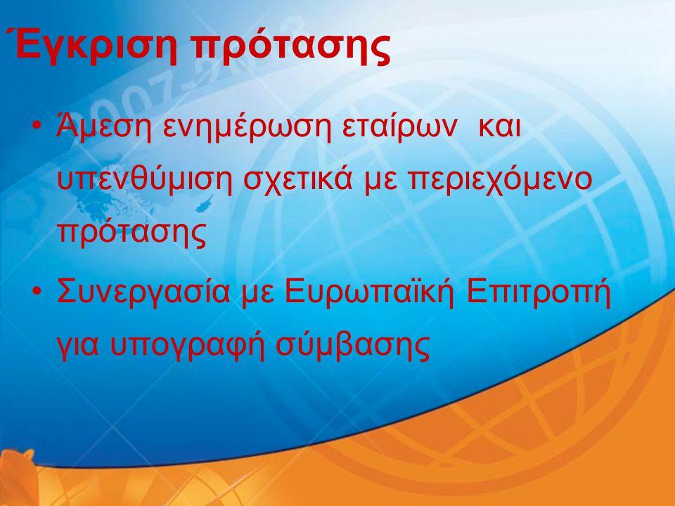Έγκριση πρότασης •Άμεση ενημέρωση εταίρων και υπενθύμιση σχετικά με περιεχόμενο πρότασης •Συνεργασία με Ευρωπαϊκή Επιτροπή για υπογραφή σύμβασης