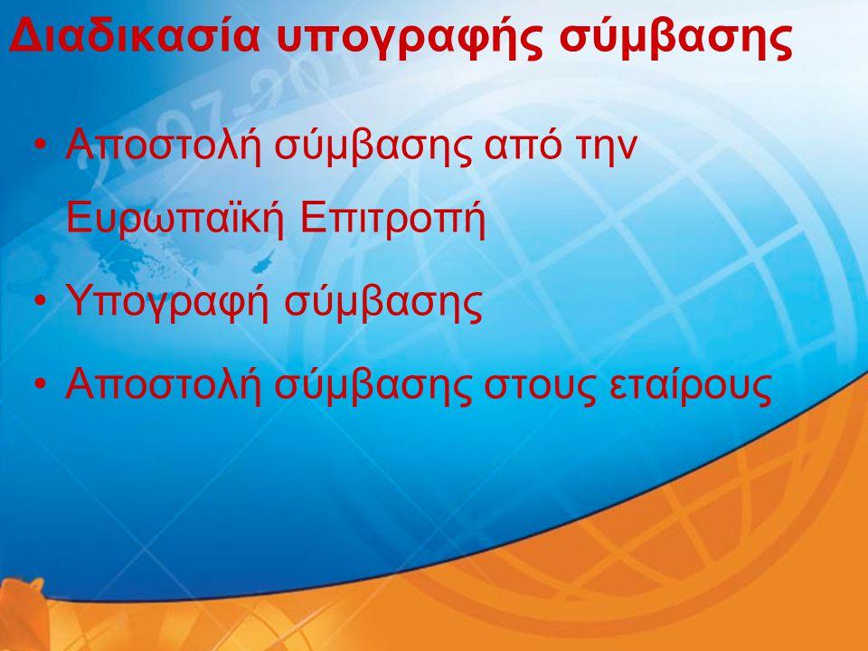 Διαδικασία υπογραφής σύμβασης •Αποστολή σύμβασης από την Ευρωπαϊκή Επιτροπή •Υπογραφή σύμβασης •Αποστολή σύμβασης στους εταίρους