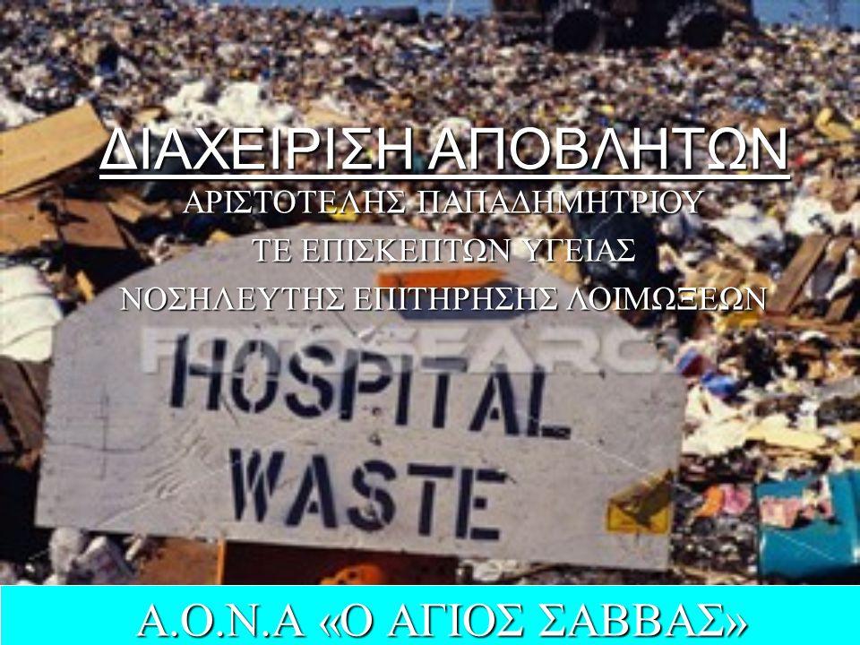 Ευρωπαϊκός Κατάλογος Αποβλήτων (Ε.Κ.Α.) 18.01.06* χημικές ουσίες που αποτελούνται από, ή περιέχουν επικίνδυνες ουσίες 18.01.08* κυτταροτοξικές και κυτταροστατικές φαρμακευτικές ουσίες 18.01.10* αμαλγάματα οδοντιατρικής