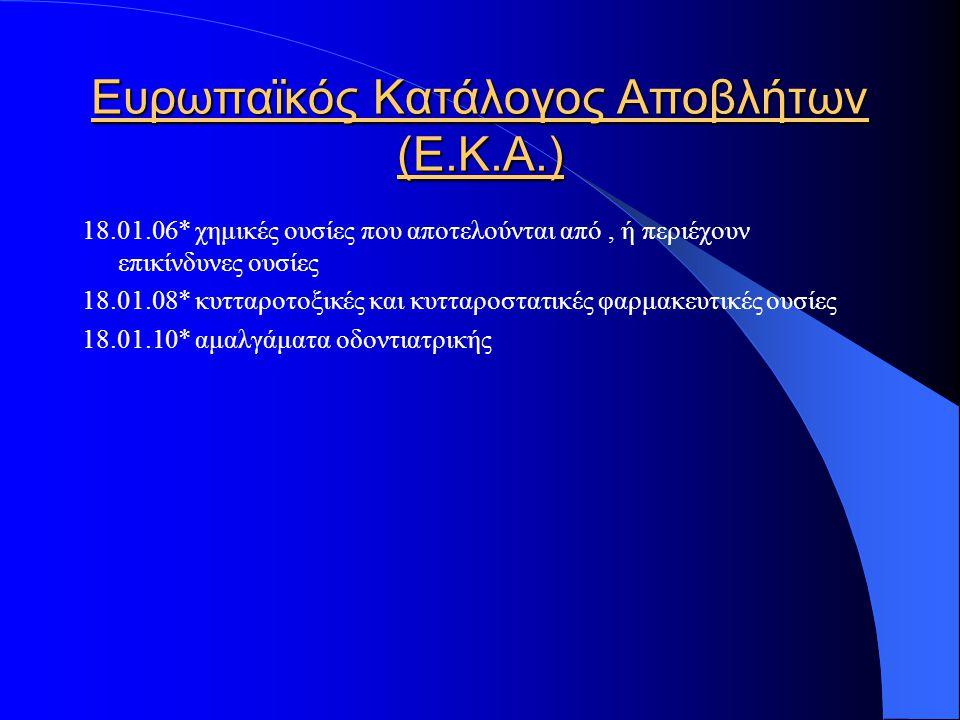Ευρωπαϊκός Κατάλογος Αποβλήτων (Ε.Κ.Α.) 18.01.06* χημικές ουσίες που αποτελούνται από, ή περιέχουν επικίνδυνες ουσίες 18.01.08* κυτταροτοξικές και κυτ