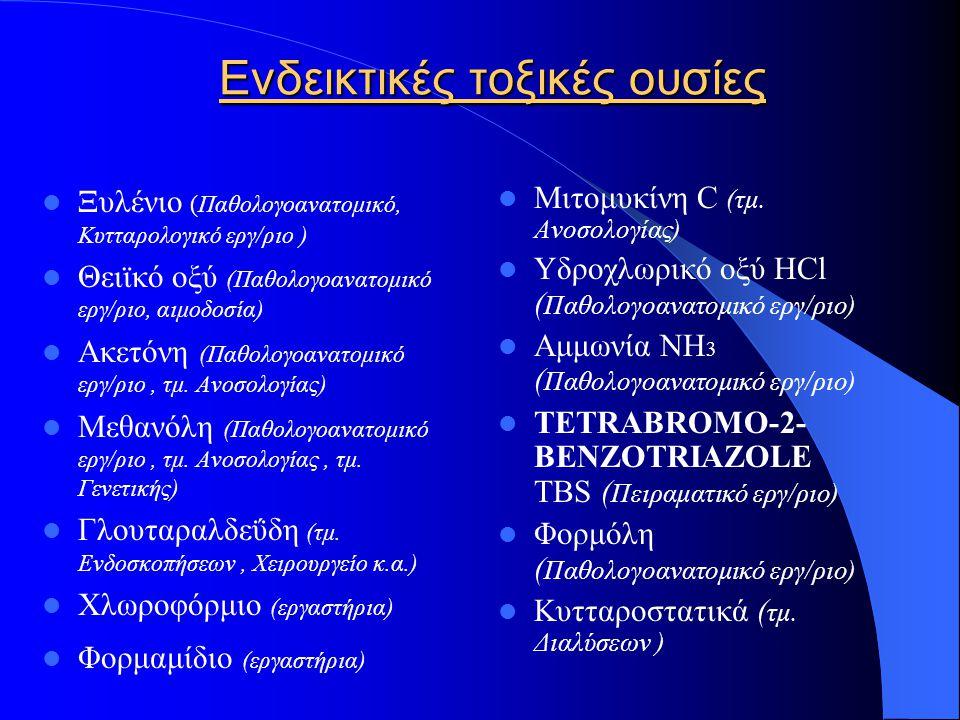 Ενδεικτικές τοξικές ουσίες  Ξυλένιο (Παθολογοανατομικό, Κυτταρολογικό εργ/ριο )  Θειϊκό οξύ (Παθολογοανατομικό εργ/ριο, αιμοδοσία)  Ακετόνη (Παθολο