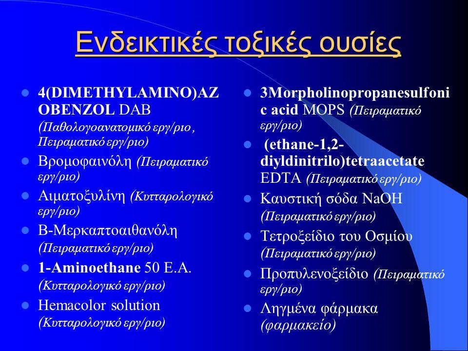  4(DIMETHYLAMINO)AZ OBENZOL DAB ( Παθολογοανατομικό εργ/ριο, Πειραματικό εργ/ριο)  Βρομοφαινόλη ( Πειραματικό εργ/ριο)  Αιματοξυλίνη ( Κυτταρολογικ