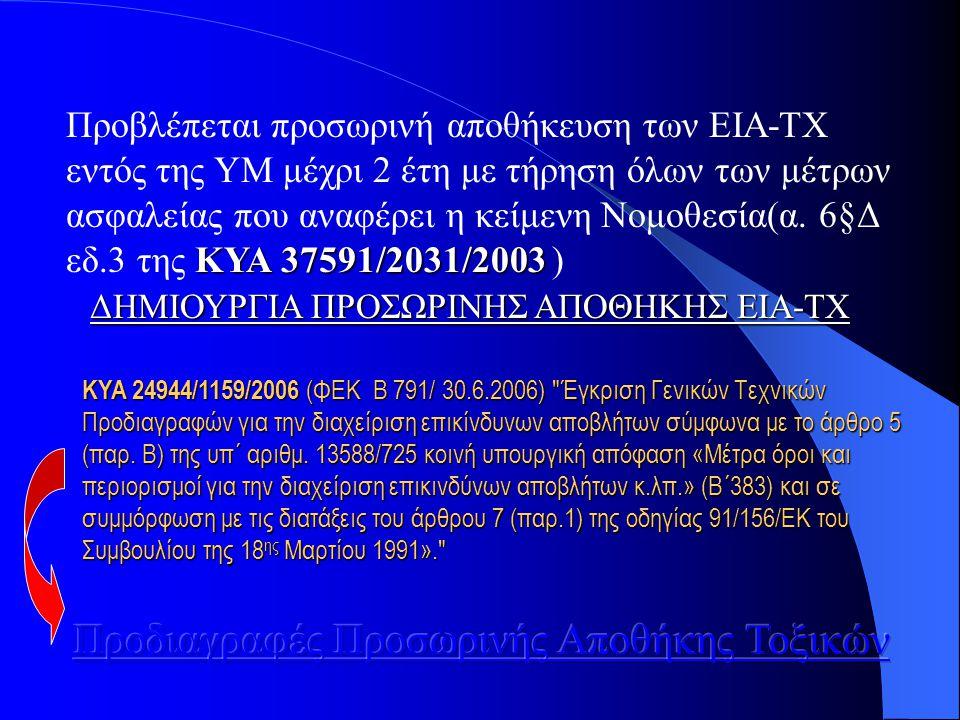 KYA 24944/1159/2006 (ΦΕΚ Β 791/ 30.6.2006)
