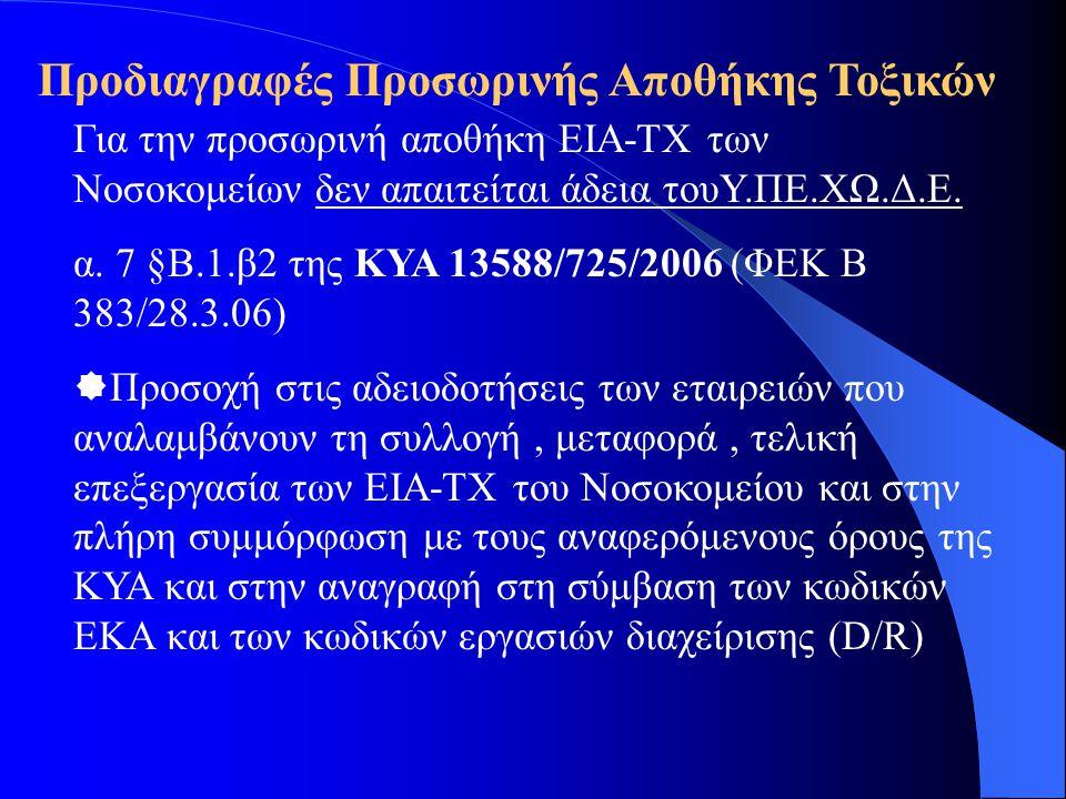 Προδιαγραφές Προσωρινής Αποθήκης Τοξικών Για την προσωρινή αποθήκη ΕΙΑ-ΤΧ των Νοσοκομείων δεν απαιτείται άδεια τουΥ.ΠΕ.ΧΩ.Δ.Ε. α. 7 §Β.1.β2 της ΚΥΑ 13