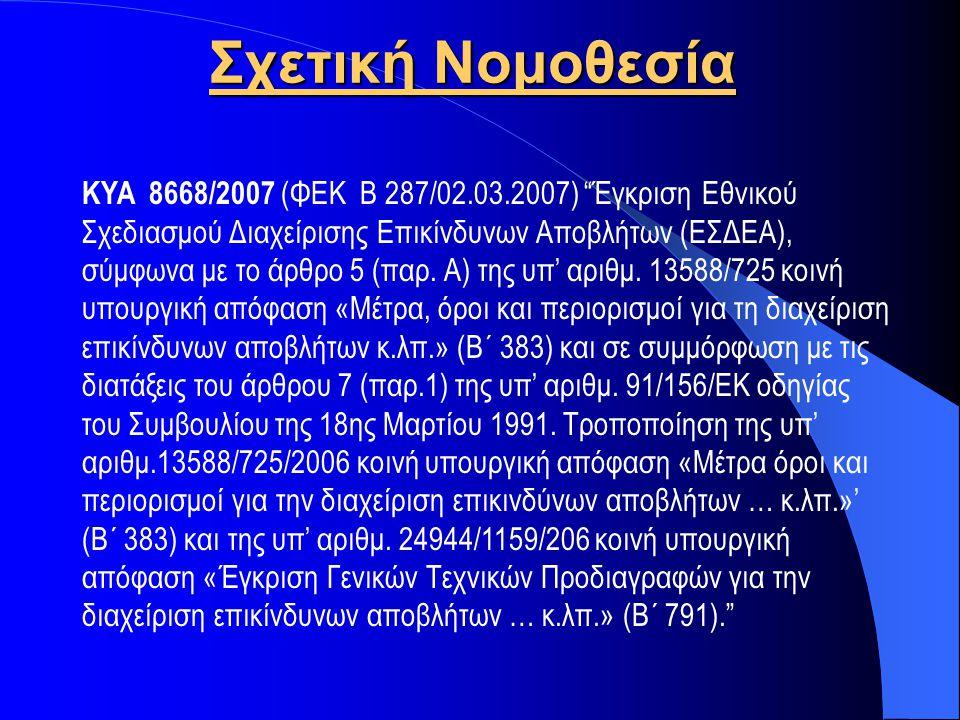 Σχετική Νομοθεσία ΚΥΑ 37591/2031/2003 (ΦΕΚ Β1419/ 1.10.03) «Μέτρα και όροι για τη διαχείριση ιατρικών αποβλήτων από υγειονομικές μονάδες» ΚΥΑ 13588/725/2006 (ΦΕΚ B 383/28.3.06) «Μέτρα όροι και περιορισμοί για την διαχείριση επικινδύνων αποβλήτων σε συμμόρφωση με τις διατάξεις της οδηγίας 91/689/ΕΟΚ «για τα επικίνδυνα απόβλητα» του συμβουλίου της 12 ης Δεκεμβρίου 1991.