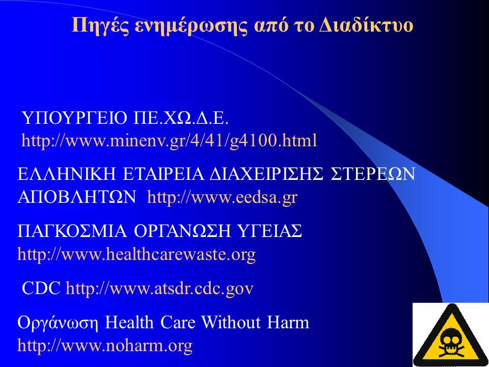ΥΠΟΥΡΓΕΙΟ ΠΕ.ΧΩ.Δ.Ε. http://www.minenv.gr/4/41/g4100.html Πηγές ενημέρωσης από το Διαδίκτυο ΕΛΛΗΝΙΚΗ ΕΤΑΙΡΕΙΑ ΔΙΑΧΕΙΡΙΣΗΣ ΣΤΕΡΕΩΝ ΑΠΟΒΛΗΤΩΝ http://www