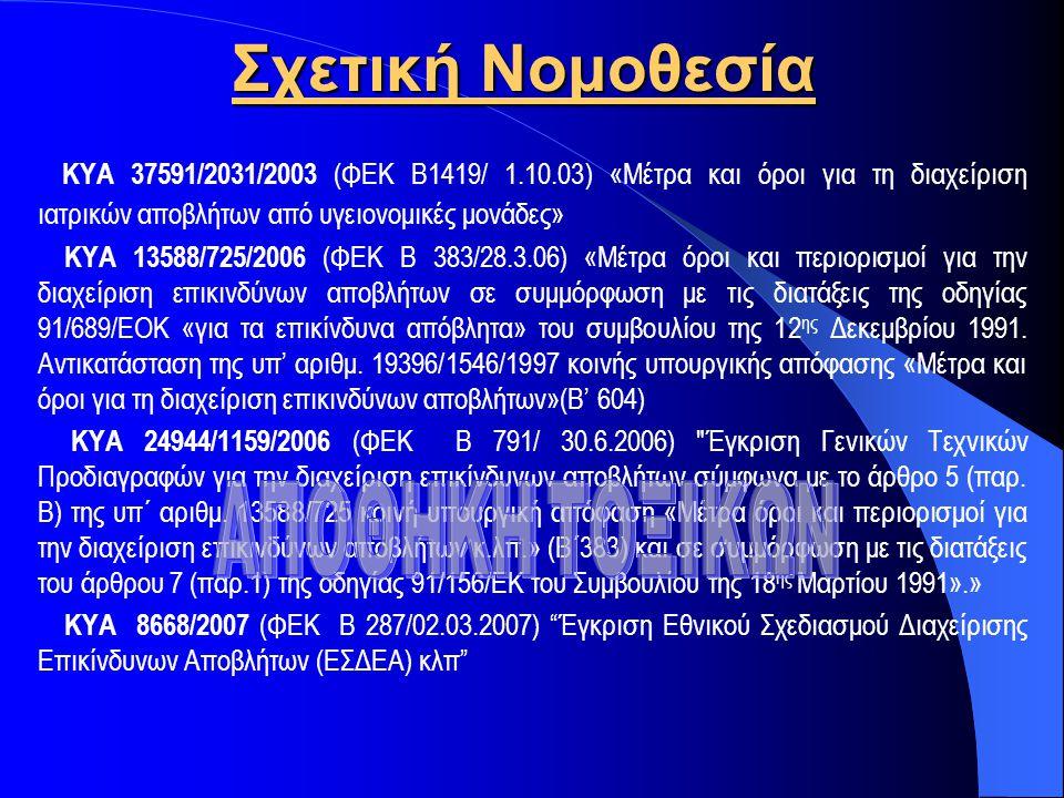  4(DIMETHYLAMINO)AZ OBENZOL DAB ( Παθολογοανατομικό εργ/ριο, Πειραματικό εργ/ριο)  Βρομοφαινόλη ( Πειραματικό εργ/ριο)  Αιματοξυλίνη ( Κυτταρολογικό εργ/ριο)  Β-Μερκαπτοαιθανόλη ( Πειραματικό εργ/ριο)  1-Aminoethane 50 E.A.