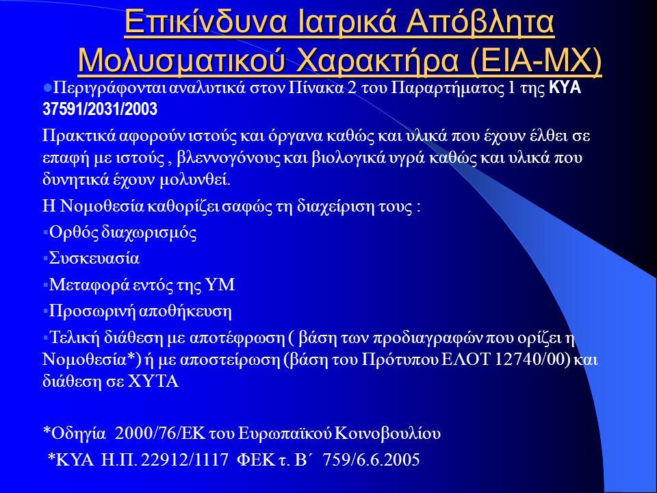 Επικίνδυνα Ιατρικά Απόβλητα Μολυσματικού Χαρακτήρα (ΕΙΑ-ΜΧ)  Περιγράφονται αναλυτικά στον Πίνακα 2 του Παραρτήματος 1 της ΚΥΑ 37591/2031/2003 Πρακτικ