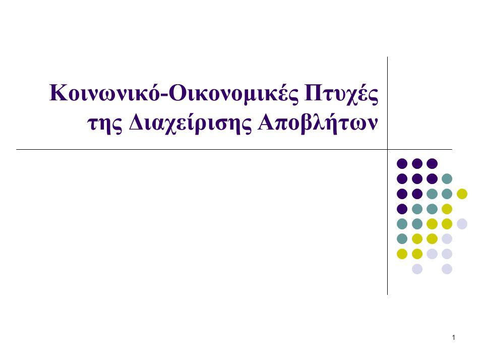 2 Δομή Παρουσίασης Δεδομένα  Ευρωπαϊκή Στρατηγική για τη Διαχείριση Αποβλήτων  Ευρωπαϊκή Οδηγία-Πλαίσιο για τη Διαχείριση Αποβλήτων (ΟΠΑ)  ΟΠΑ στην Ελλάδα και η κατάσταση στα Λιόσια Ο Ρόλος των Οικονομικών  Ανάλυση Κόστους-Οφέλους στην Περίπτωση των Αποβλήτων  Εξωτερικότητες / Τεχνικές Αποτίμησης Εξωτερικοτήτων  Ταφή Αποβλήτων (Κόστος / Οφέλη)  Καύση Αποβλήτων (Κόστος / Οφέλη)  Ανακύκλωση Αποβλήτων (Κόστος / Οφέλη)  ΝΙΜΒΥ: Not In My Back Yard  Εμπειρική Ανάλυση / Μελέτες Αποτίμησης  Χρονικός Ορίζοντας – Προεξοφλητικό Επιτόκιο  Κοινωνικό - Οικονομικά εργαλεία