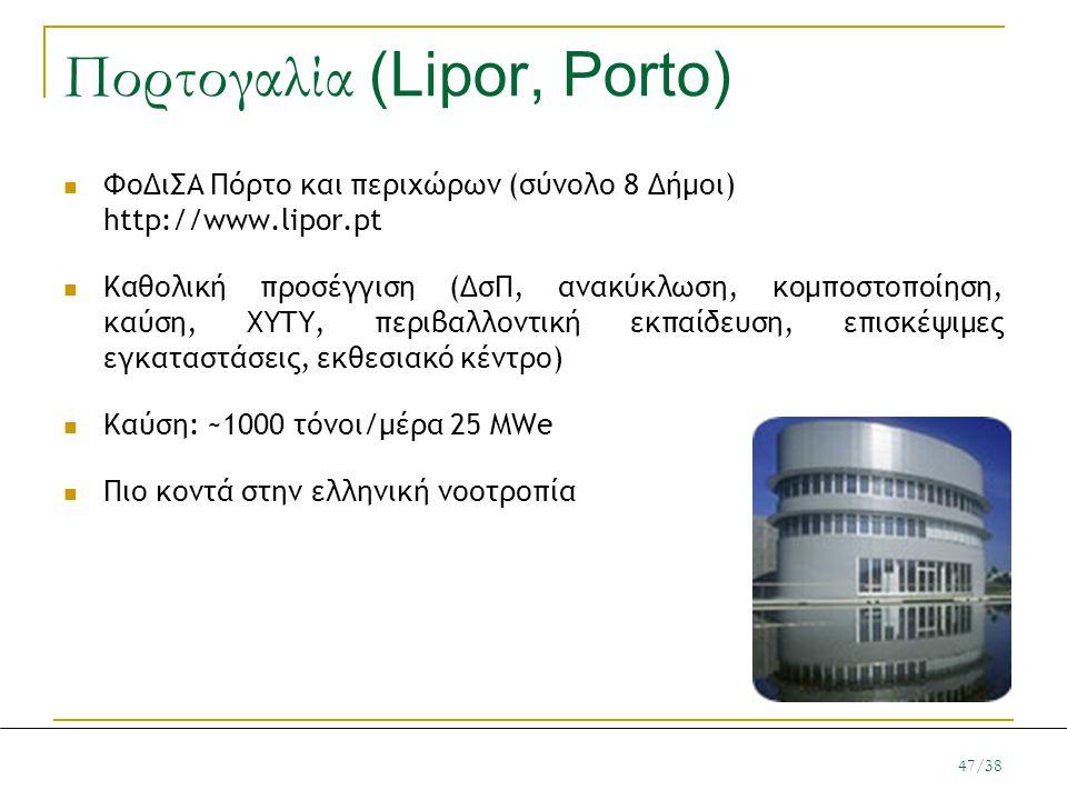 Πορτογαλία (Lipor, Porto)  ΦοΔιΣΑ Πόρτο και περιχώρων (σύνολο 8 Δήμοι) http://www.lipor.pt  Καθολική προσέγγιση (ΔσΠ, ανακύκλωση, κομποστοποίηση, κα