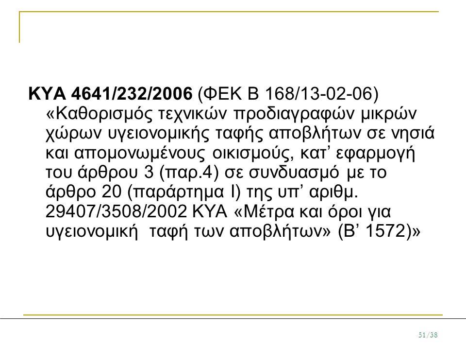 KYA 4641/232/2006 (ΦΕΚ Β 168/13-02-06) «Καθορισμός τεχνικών προδιαγραφών μικρών χώρων υγειονομικής ταφής αποβλήτων σε νησιά και απομονωμένους οικισμού
