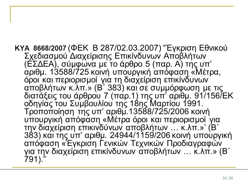 "KYA 8668/2007 (ΦΕΚ Β 287/02.03.2007) ""Έγκριση Εθνικού Σχεδιασμού Διαχείρισης Επικίνδυνων Αποβλήτων (ΕΣΔΕΑ), σύμφωνα με το άρθρο 5 (παρ. Α) της υπ' αρι"