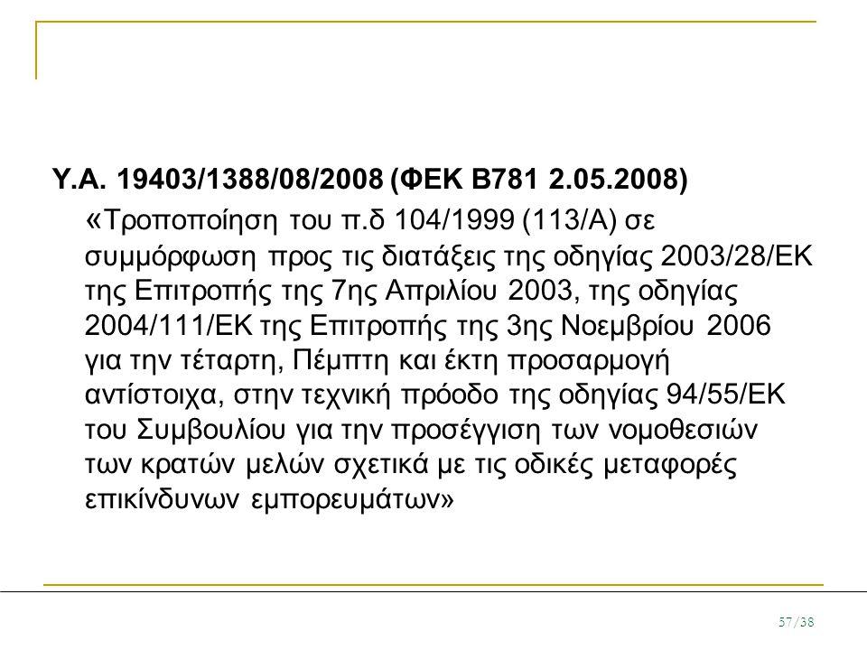 Υ.Α. 19403/1388/08/2008 (ΦΕΚ Β781 2.05.2008) « Τροποποίηση του π.δ 104/1999 (113/Α) σε συμμόρφωση προς τις διατάξεις της οδηγίας 2003/28/ΕΚ της Επιτρο