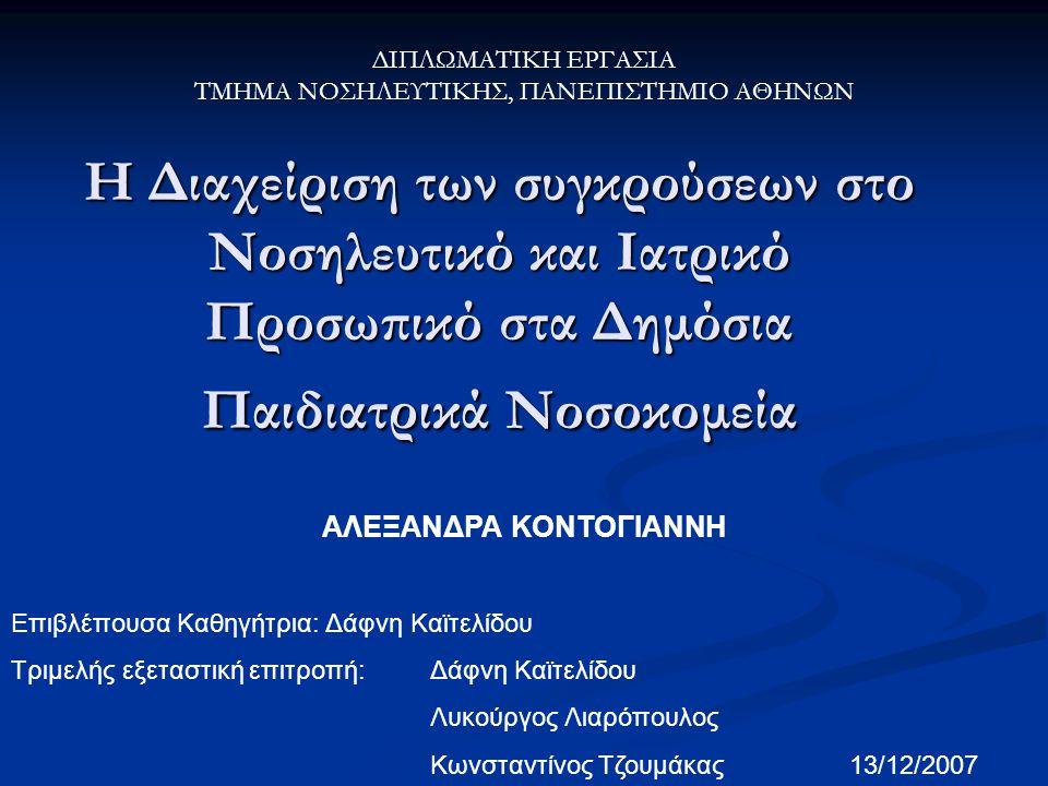 Υλικό μελέτης  Υλικό αποτέλεσαν 286 επαγγελματίες υγείας (νοσηλευτές, βοηθοί νοσηλευτών και ιατροί) από δύο δημόσια παιδιατρικά νοσοκομεία της Ελλάδος (2 από τα 4 συνολικά -Περιφερειακό γενικό νοσοκομείο Παίδων «Αγία Σοφία« Γενικό Νοσοκομείο Παίδων Πεντέλης) και παιδιατρικά τμήματα από δύο Γενικά νοσοκομεία (Πανεπιστημιακό Γενικό Νοσοκομείο «Αττικόν», Γενικό Νοσοκομείο Θεσσαλονίκης «Ιπποκράτειο») που απάντησαν σε συγκεκριμένο ερωτηματολόγιο το οποίο αποτελείται από 5 μέρη και είναι σχετικό με τη διαχείριση των συγκρούσεων στον εργασιακό χώρο του νοσοκομείου