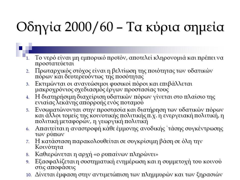 Οδηγία 2000/60 – Τα κύρια σημεία 1. Το νερό είναι μη εμπορικό προϊόν, αποτελεί κληρονομιά και πρέπει να προστατεύεται 2. Πρωταρχικός στόχος είναι η βε