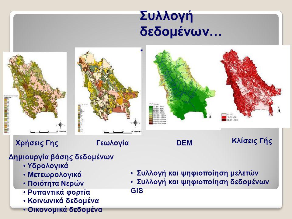Συλλογή δεδομένων…. Χρήσεις ΓηςΓεωλογίαDEM Κλίσεις Γής Δημιουργία βάσης δεδομένων • Υδρολογικά • Μετεωρολογικά • Ποιότητα Νερών • Ρυπαντικά φορτία • Κ