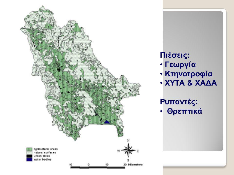 Πιέσεις: • Γεωργία • Κτηνοτροφία • ΧΥΤΑ & ΧΑΔΑ Ρυπαντές: • Θρεπτικά