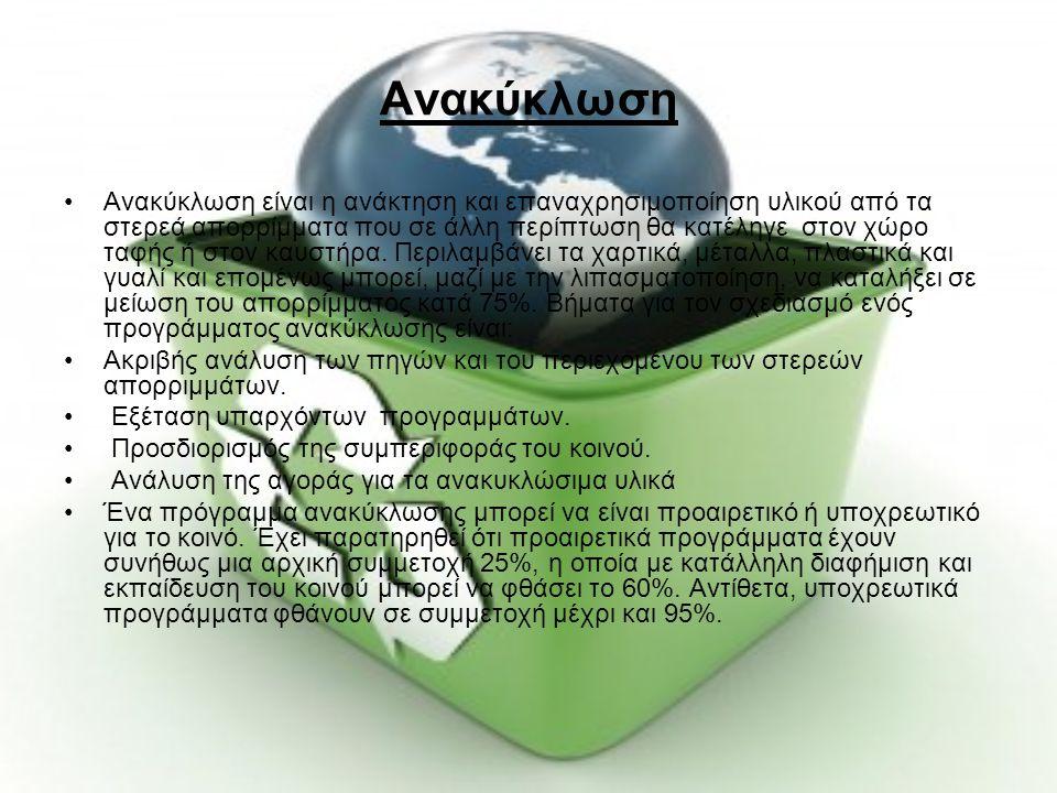 Ανακύκλωση •Ανακύκλωση είναι η ανάκτηση και επαναχρησιμοποίηση υλικού από τα στερεά απορρίμματα που σε άλλη περίπτωση θα κατέληγε στον χώρο ταφής ή στ