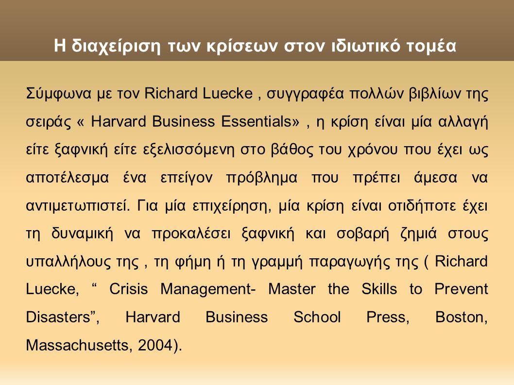 Η διαχείριση των κρίσεων στον ιδιωτικό τομέα Σύμφωνα με τον Richard Luecke, συγγραφέα πολλών βιβλίων της σειράς « Harvard Business Essentials», η κρίσ