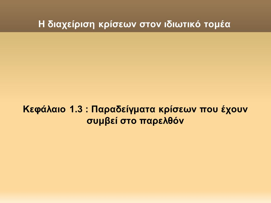 Η διαχείριση κρίσεων στον ιδιωτικό τομέα Κεφάλαιο 1.3 : Παραδείγματα κρίσεων που έχουν συμβεί στο παρελθόν