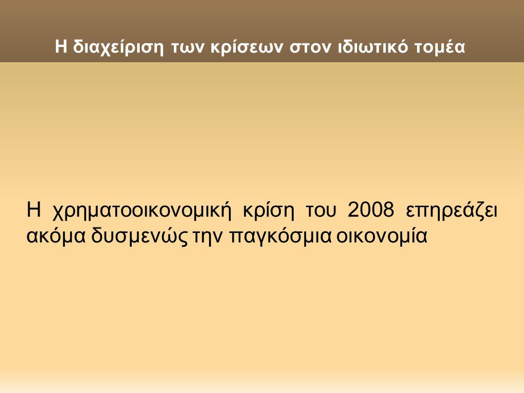 Η διαχείριση των κρίσεων στον ιδιωτικό τομέα Ένας ορισμός του σύγχρονου προτύπου δίνεται από τον Glaesser ( 2006): « Το Crisis management είναι οι στρατηγικές, οι διαδικασίες και τα μέτρα τα οποία είναι προγραμματισμένα και μπαίνουν σε εφαρμογή για να προλάβουν και να αντιμετωπίσουν την κρίση( Dirk Glaesser, Crisis Management in the Tourism Industry, Elsevier, Burlington, MA, 2006, 2006, σελίδα 22).