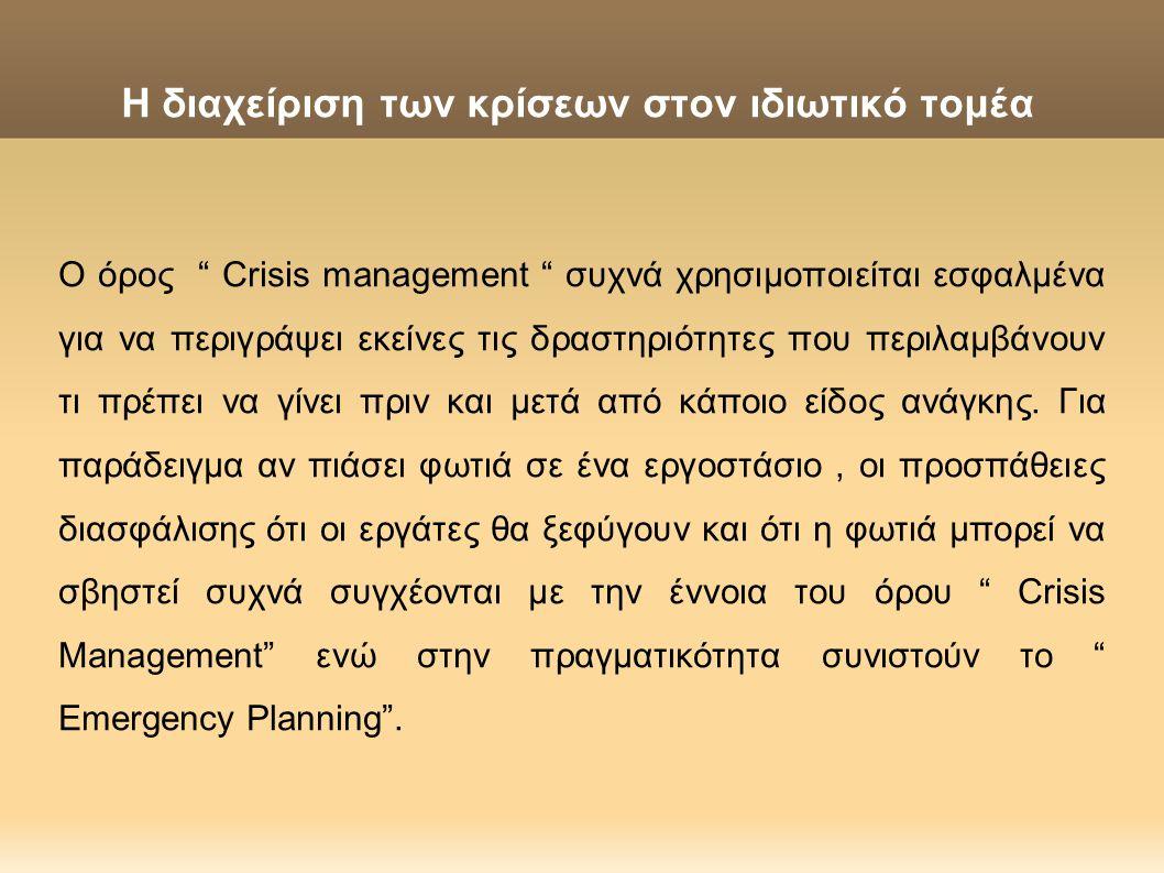 """Η διαχείριση των κρίσεων στον ιδιωτικό τομέα Ο όρος """" Crisis management """" συχνά χρησιμοποιείται εσφαλμένα για να περιγράψει εκείνες τις δραστηριότητες"""