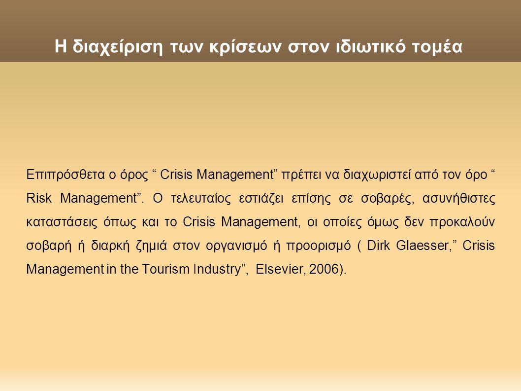 """Η διαχείριση των κρίσεων στον ιδιωτικό τομέα Επιπρόσθετα ο όρος """" Crisis Management"""" πρέπει να διαχωριστεί από τον όρο """" Risk Management"""". O τελευταίο"""